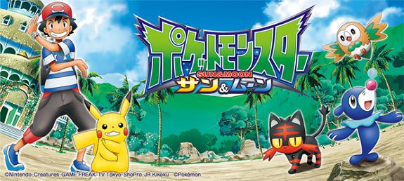pokemon-sun-and-moon-anime